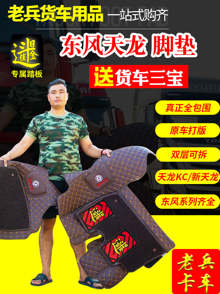 Dongfeng Tianlong foot pad dedicated full surround Tianlong KC Hercules Tianlong VL foot pad truck cab decoration
