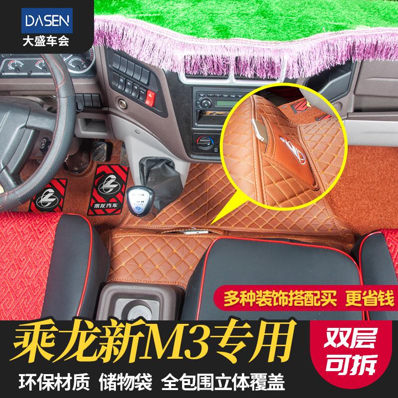 乘龙新M3脚垫货车v脚垫全包围柳汽乘龙老M3脚垫驾驶室装饰脚垫货车