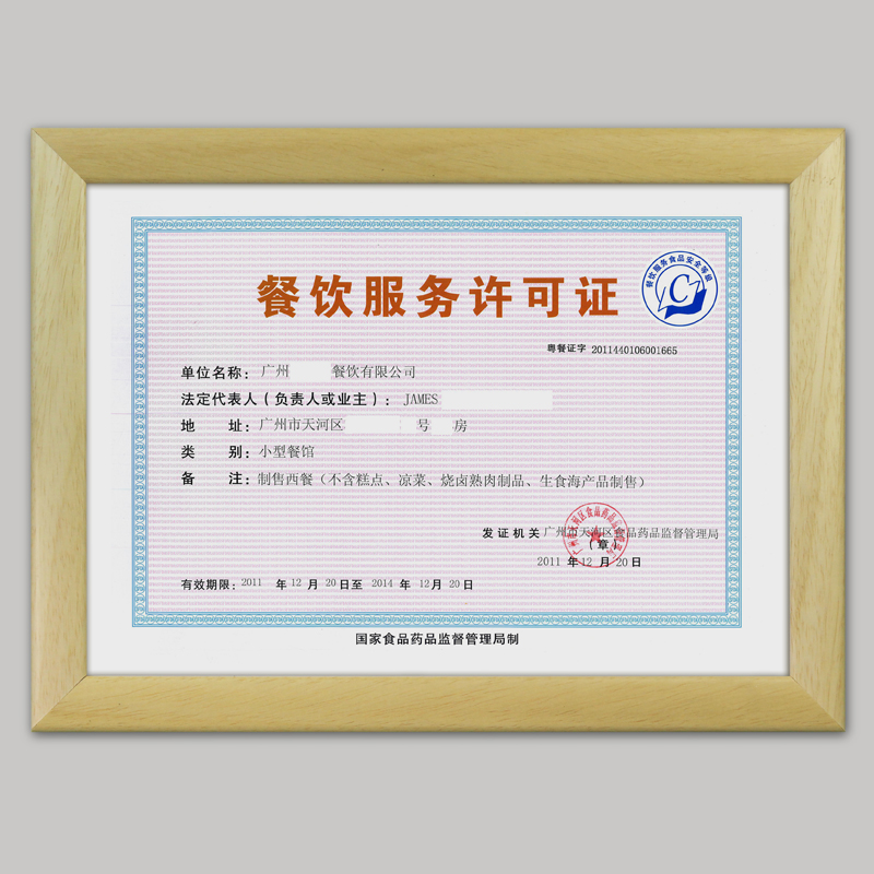Solid wood business license frame ISO certificate box a4 photo frame ...