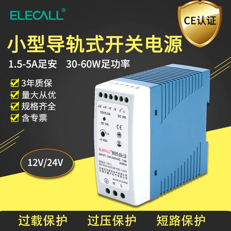 led40导轨开关电源20w60-12伏24v交流转直流变压器5A1a小体积正宗