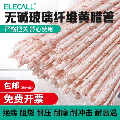 Huanghua tube flame retardant high temperature insulation sleeve sheath electrician wire protective case glass fiber pipe yellow wax tube