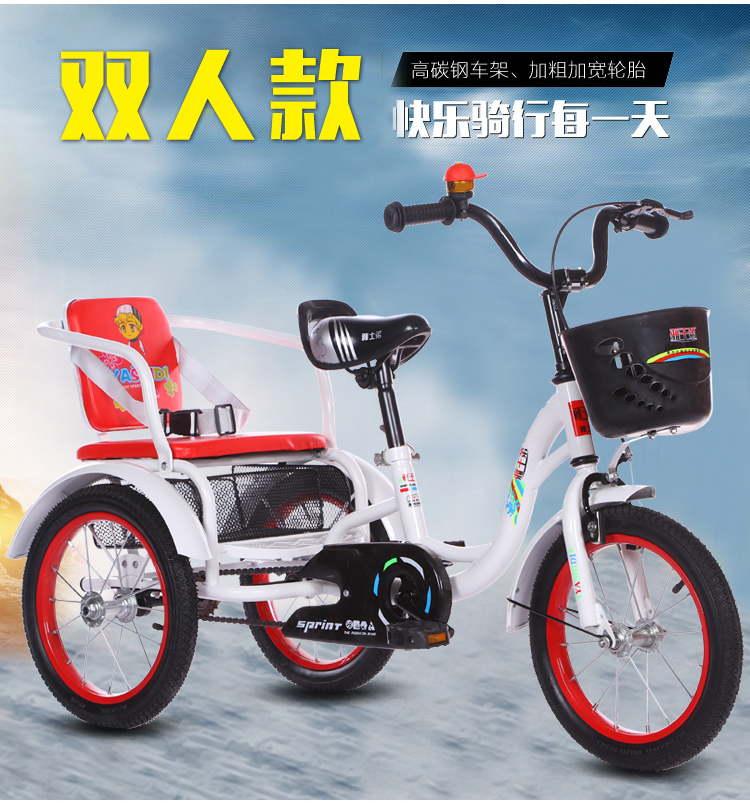 Yashidi children's tricycle bicycle 3-6-7 years old double