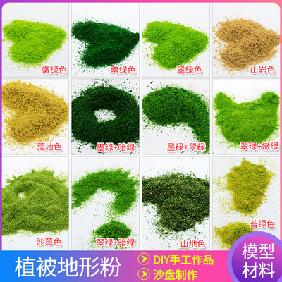 Sand table building model material diy handmade scene with landscape simulation sponge tree powder grass powder vegetation terrain powder