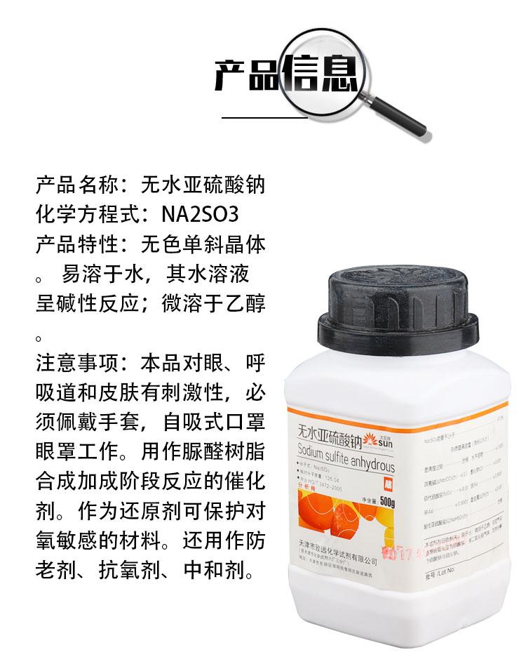无水亚硫酸钠化学试剂分析纯抗氧化漂白还原底片显影剂详细照片