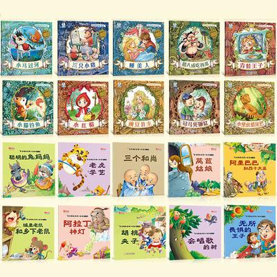 有声伴读儿童睡前故事书10本