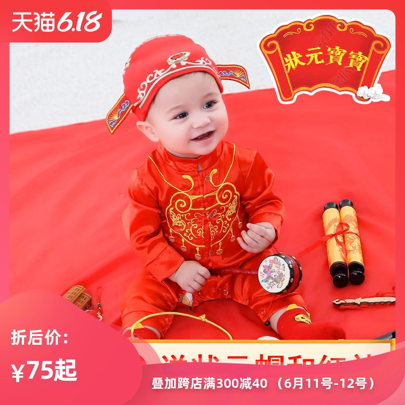 Baby's first-year dress for men and women spring and autumn full moon 100 days one-year-old grab zhou Chinese wind summer baby yuan Tang dress