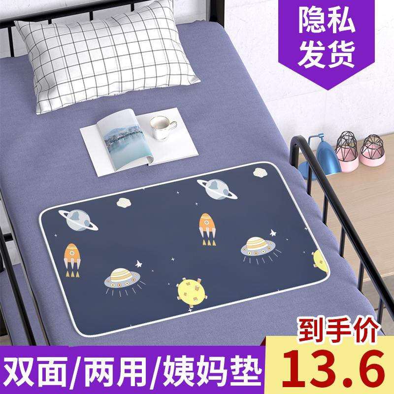 月经垫生理期防水可洗大姨妈垫子专用女人床上防漏例假经期小床垫