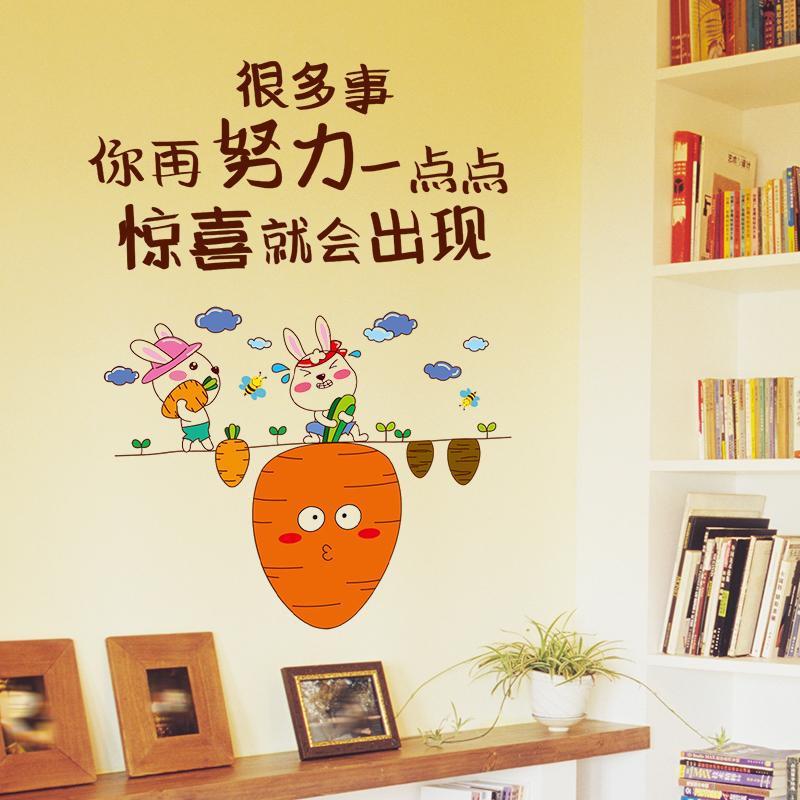 小学生励志墙贴纸卧室儿童房间墙面装饰品海报纸创意墙纸贴画自粘