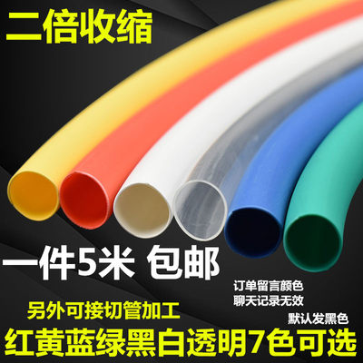 Temperature tube wire protective casing home combination set electrician with insulation shrink wiring set Color hot melt