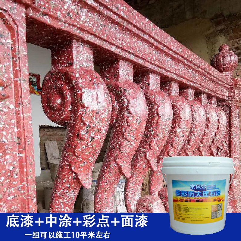 Exterior wall paint Real stone paint Water-in-water Colorful paint Imitation marble paint Water-in-sand imitation stone paint Texture paint sandblasting paint