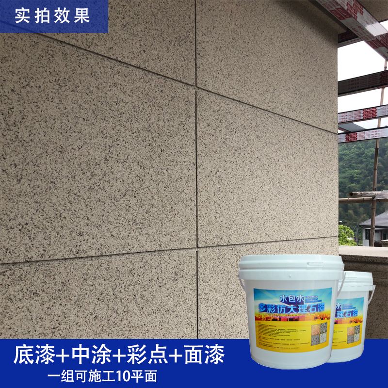 Exterior wall paint Real stone paint Water-in-water Colorful paint Imitation marble paint Water-in-stone 5D Water-in-sand Roman column railing paint