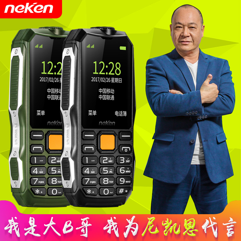 Neken Nikhai EN3 xác thực ba chống quân sự thẳng dài chờ di động viễn thông phiên bản của người cao tuổi máy người già điện thoại di động nữ sinh viên màn hình lớn từ lớn phím lớn phụ tùng nhỏ điện thoại di động