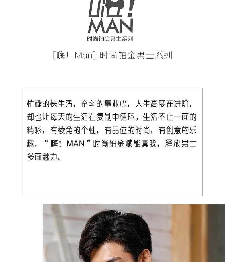 嗨!MAN_03.jpg