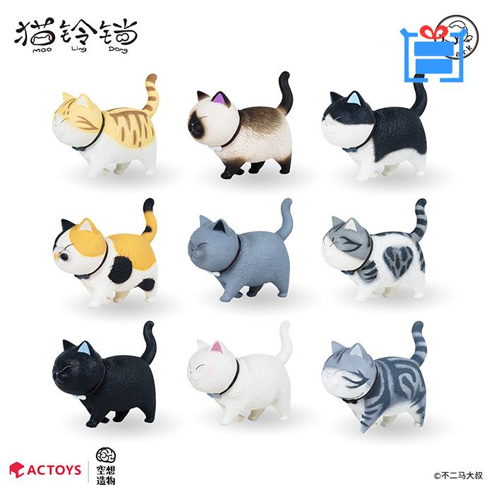 Ganzi house spot ACTOYS mèo chuông hộp hộp trứng nhỏ tay búp bê trang trí - Capsule Đồ chơi / Búp bê / BJD / Đồ chơi binh sĩ