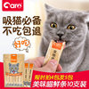 Cat snacks nutrition fattening Cat Canned kittens adult cats fish dried delicious wet food package cat strips 10
