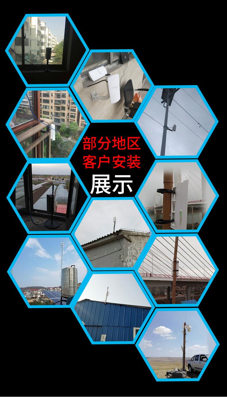 FAST迅捷无线网桥2.4g FWB201