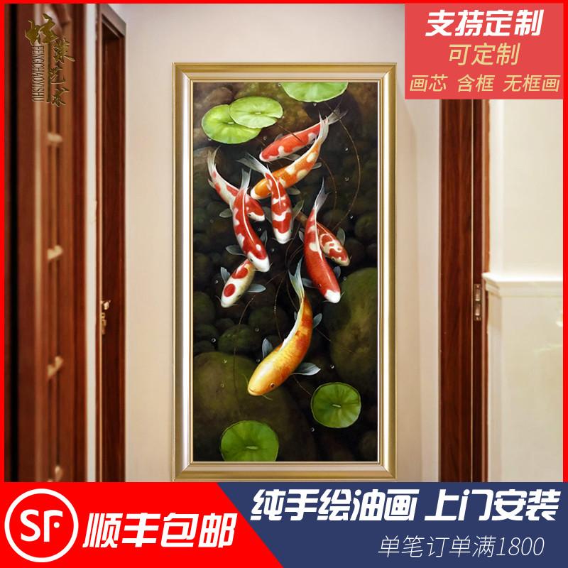 九鱼图客厅油画装饰画竖版过道玄关挂画中式走廊纯定制手绘名画