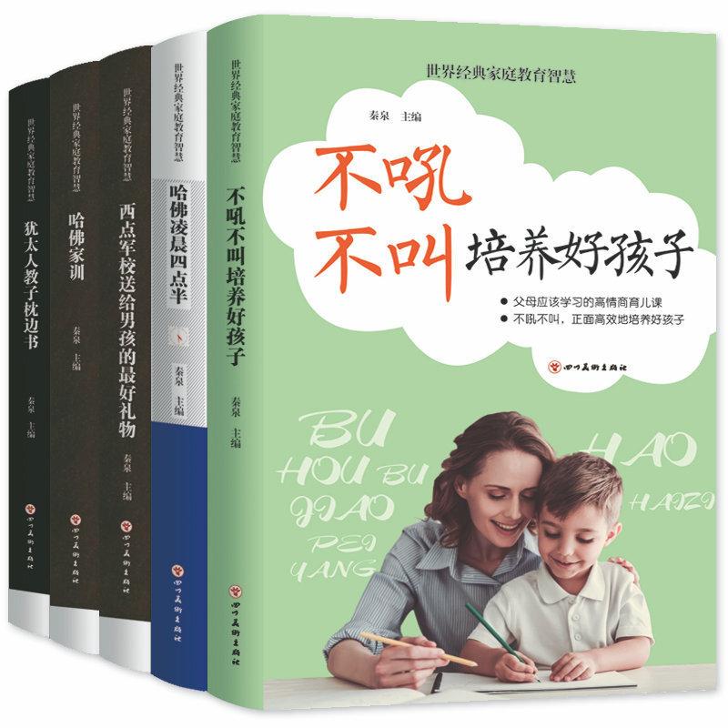 5冊育兒書籍父母必讀不吼不叫培養好孩子正版+猶太人教子枕邊書+哈佛凌晨四點半+哈佛家訓+西點軍校送給男孩的禮物 培養孩子的書籍