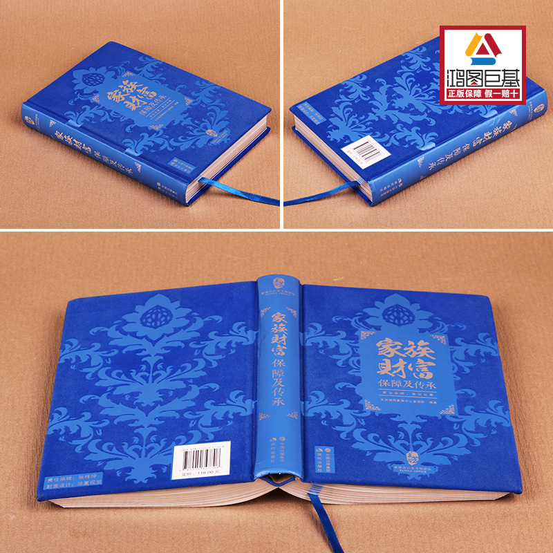 Family Wealth Guarantee and Inheritance Wang Fang Lawyer Family Office team  compiles new books in  legal/financial/insurance/trust/immigration/taxation