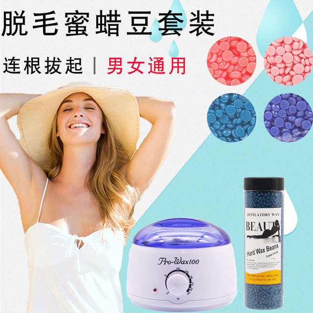 Beeswax Hair Removal Hot Wax Beans Full Body Lady Armpit