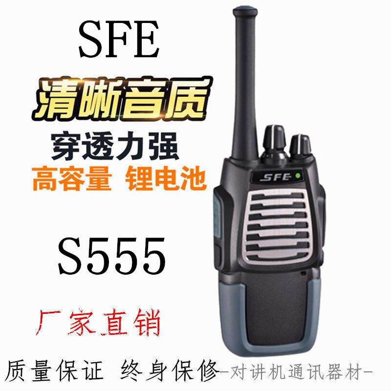 顺风耳SFE调频手持台S555对讲机民用5W物业工地酒店办公KTV对讲器