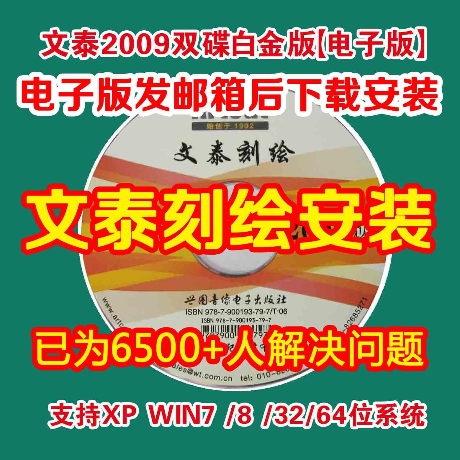 Wentai Engraved 2009/2010 Гравированное программное обеспечение выгравировано слово Программное обеспечение Wentai Software Millennium Gallery Удаленный помощник