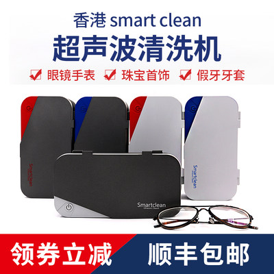 Hong Kong smart clean portable ultrasonic cleaning machine glasses jewelry watch cleaning machine smartclean