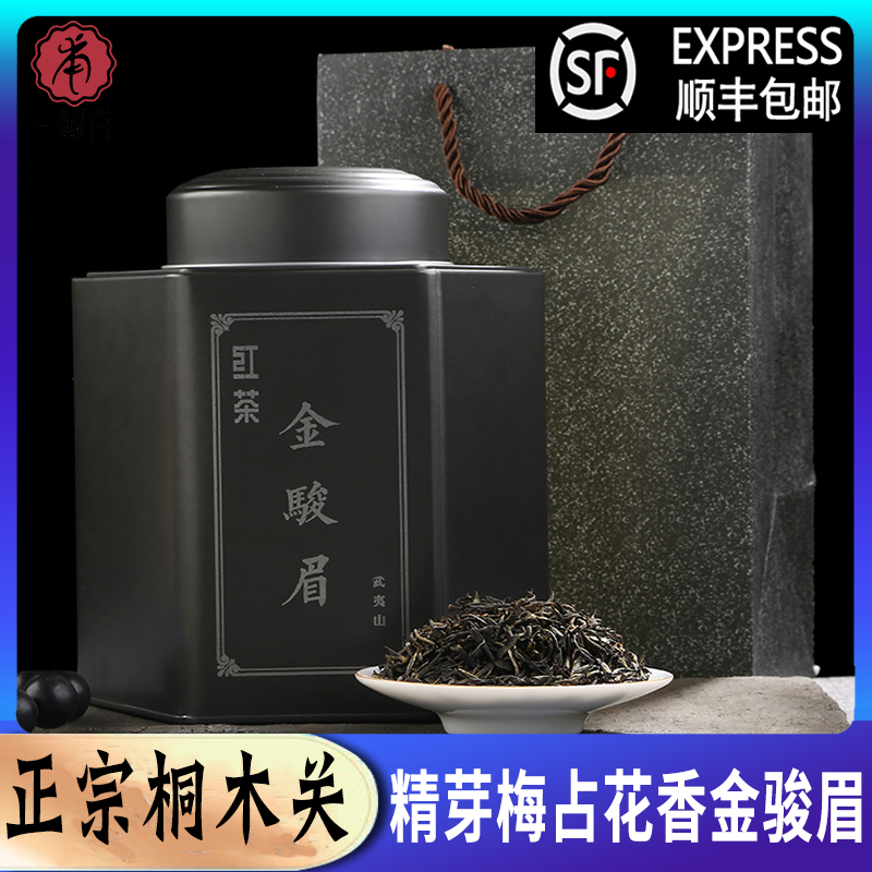 Meizhan Jin Junmei black tea premium authentic paulownia Jin Junmei tea bulk honey flavor canned 500g