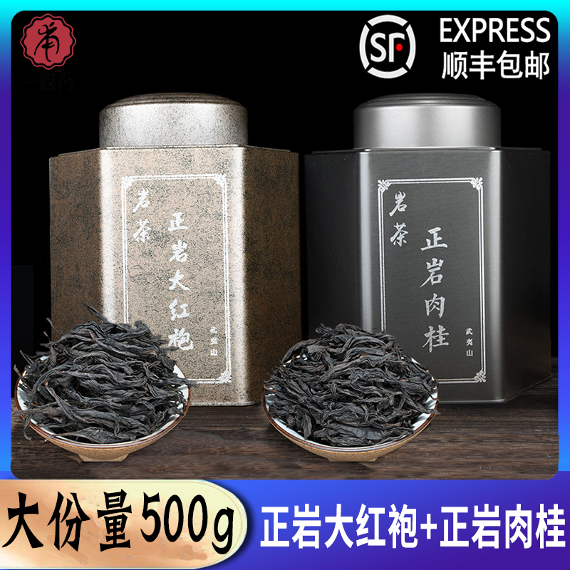 A garden tribute Wuyi Rock Tea fragrant rock cinnamon tea super large red bulk tea combination of a total of 500g
