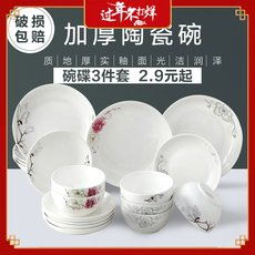 Dish set creative household noodle soup bowl plate single combination dining ceramic tableware lovely Chinese bowl plate
