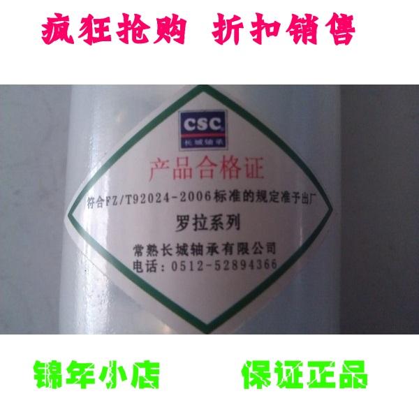 LZ2822 Changshu Great Wall Роликовый подшипник LZ3224 LZ3624 CSC спец. предложение Большое количество бесплатная доставка по китаю