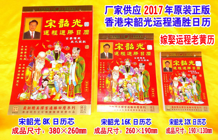 2018 calendar traditional chinese hong kong version of the calendar of the single day of the