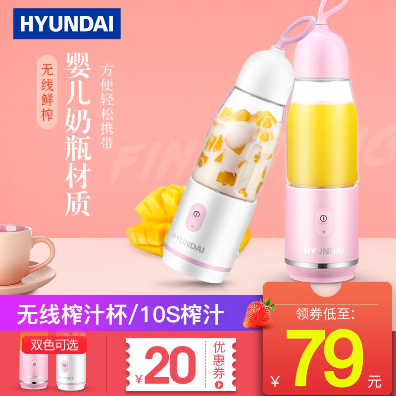 韩国现代便携式榨汁机水果家用小型充电迷你炸果汁杯v水果料理机