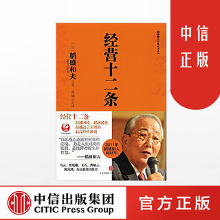 Kazuo Inamori Classic Series: Twelve Management Articles Kazuo Inamori Economic Management The Essence of Business Business Management Book Genuine CITIC Press