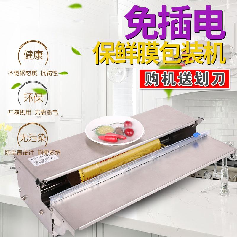 保鲜膜打包机超市包装机台式蔬菜水果封口机小型大卷封膜切割商用封膜机切膜机打膜机覆膜机包装膜切割盒机器