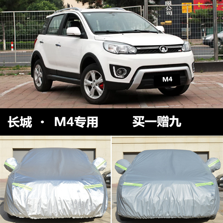 Great Wall M1M4 car cover sun protection rain insulation special thick cover car cover car cover shed four seasons shade.