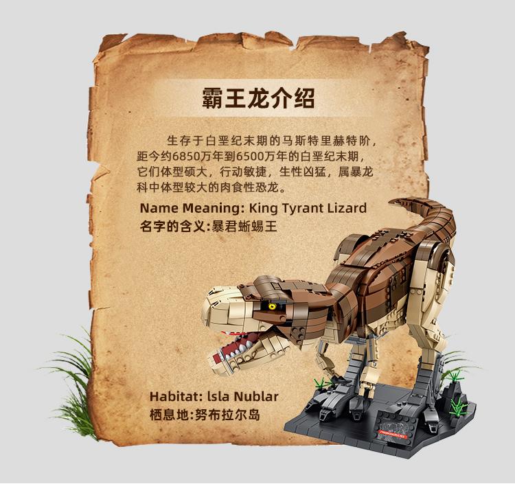 乐高积木恐龙成年高难度巨大型霸王龙儿童益智拼装玩具男孩子系列详细照片