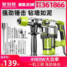 Germany Zhipu electric hammer, electric pick, electric drill, household multi-functional electric hammer, three uses, high power, heavy impact drill, concrete