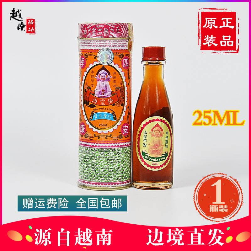 正必灵佛灵油25ml越南正品原装长山牌大号拍一件发货1瓶包邮