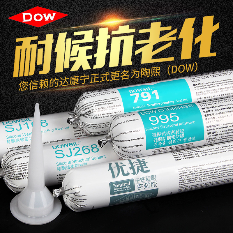 Dow Corning structural adhesive 995 neutral silicone weather sealant glass  curtain wall engineering construction waterproof silicone