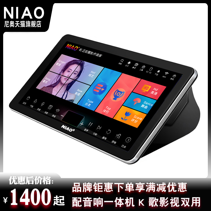 NIAO N9 Dual System Touch screen song machine All-in-one home KTV Home karaoke song table audio set