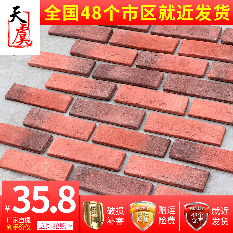Days Yu retro culture brick small red brick outdoor wall living room ...