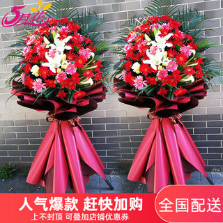 Beijing Opening flower basket flower delivery nationwide Shanghai city opened housewarming tripod basket balloon barley