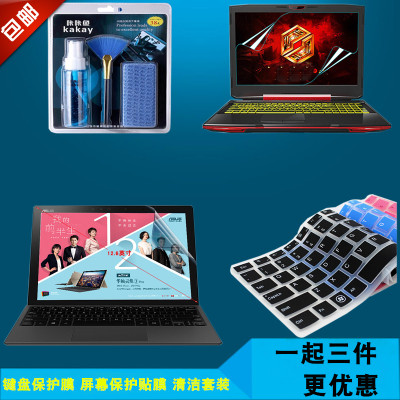 12.6 inch ASUS Ling Huan 3 Pro Tablet Keyboard Protector + Screen Protector + Cleaning Kit