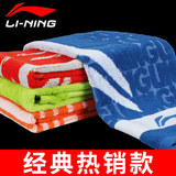 Li Ning sports towel cotton wiping sweat towel lengthened badminton running gym basketball sweat-absorbent men and women quick-drying