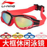 Li Ning swimming mirror waterproof anti-fog HD large frame flat light adult swimming glasses male vision eyelid submemberiometer equipment