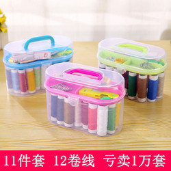 Large household sewing kit premium thread package shipping box front cassette accommodating small portable hand-stitched Sewing kit