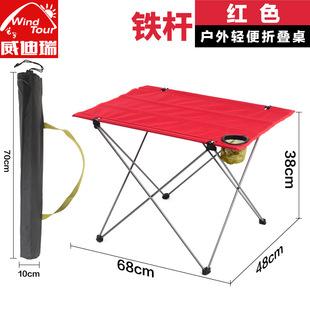 Престиж следовать швейцарский новый на открытом воздухе портативный обеденный стол свет многофункциональный складной стол сын простой стол