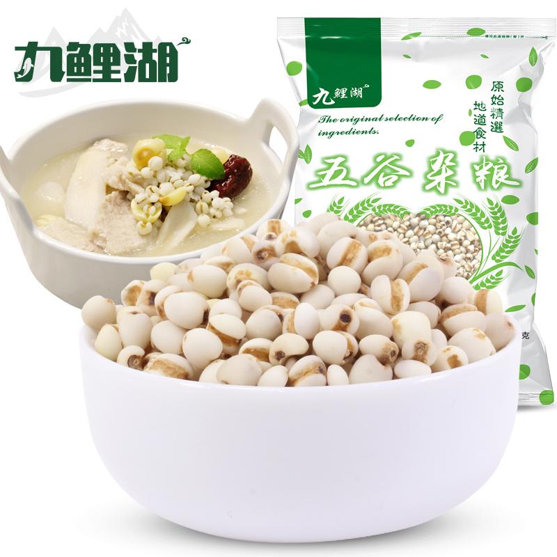 小薏米 500g*3袋_送红豆1斤 新鲜贵州薏米 薏仁米五谷粗粮杂粮油
