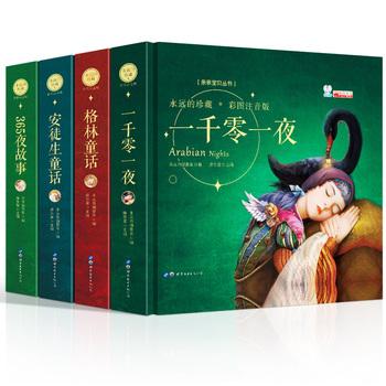 【珍藏版】安徒生童话课外阅读全四册